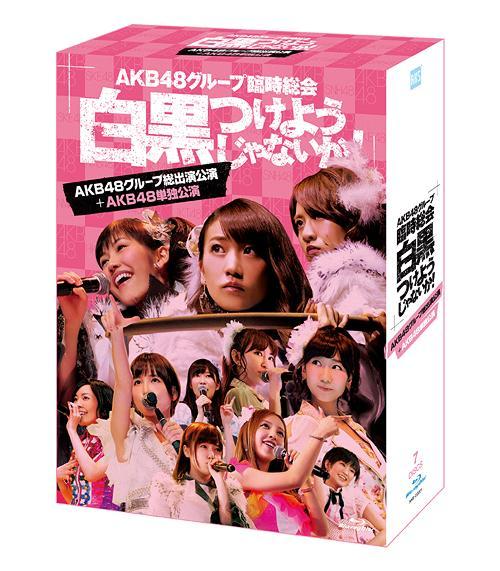 AKB48グループ臨時総会 ~白黒つけようじゃないか AKB48!~ (AKB48グループ総出演公演+AKB48単独公演)[Blu-ray]/ AKB48, まーぶるPC:7ab8f25f --- sunward.msk.ru