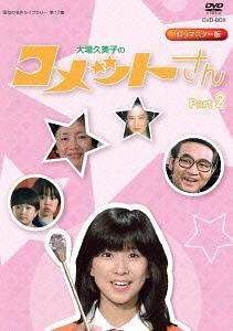昭和の名作ライブラリー 第17集 大場久美子のコメットさん HDリマスター DVD-BOX Part2[DVD] / TVドラマ
