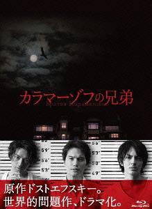 カラマーゾフの兄弟 Blu-ray BOX [Blu-ray] / TVドラマ