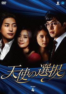 天使の選択 DVD-BOX 4 / TVドラマ