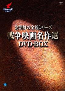 北朝鮮の全貌シリーズ 戦争映画名作選 DVD-BOX[DVD] / 洋画