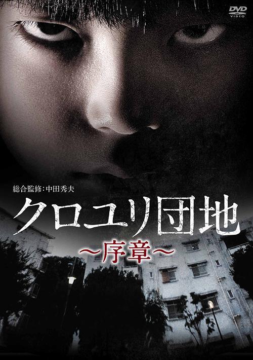 クロユリ団地~序章~ DVD-BOX[DVD] / TVドラマ