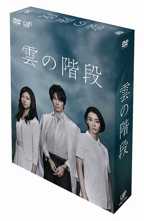 雲の階段 DVD-BOX[DVD] / TVドラマ