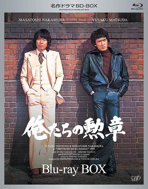 最安値挑戦! 俺たちの勲章 BD-BOX[Blu-ray] BD-BOX[Blu-ray]// TVドラマ TVドラマ, OSANPO Shopping:68feade7 --- canoncity.azurewebsites.net