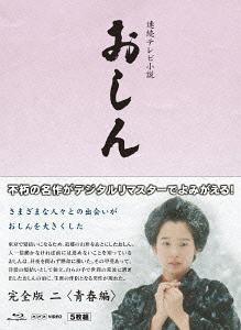 連続テレビ小説 おしん 完全版 二 青春編 [デジタルリマスター] [Blu-ray] / TVドラマ