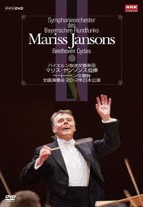 ベートーベン交響曲 全曲演奏会 DVD-BOX[DVD] / マリス・ヤンソンス (指揮)/バイエルン放送交響楽団