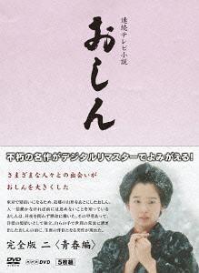 連続テレビ小説 おしん 完全版 二 青春編 [デジタルリマスター][DVD] / TVドラマ