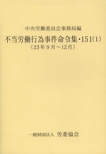不当労働行為事件命令集 151-1 (単行本・ムック) / 中央労働委員会事務局/編