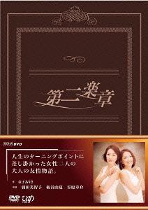 第二楽章 DVD-BOX[DVD] / TVドラマ