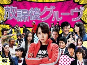 放課後グルーヴ[DVD] / TVドラマ