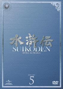 水滸伝 DVD-SET 5[DVD] / TVドラマ