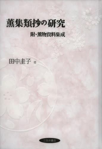 薫集類抄の研究 附・薫物資料集成 (単行本・ムック) / 田中圭子/著