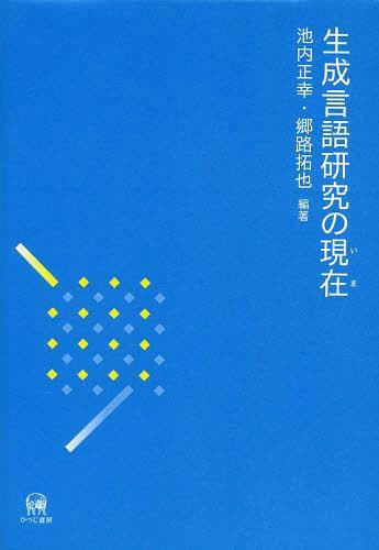 メール便利用不可 5☆好評 新着 生成言語研究の現在 いま 本 雑誌 池内正幸 郷路拓也 ムック 編著 単行本