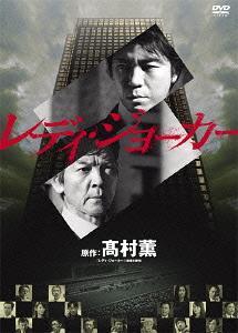 レディ・ジョーカー DVDコレクターズBOX[DVD] / TVドラマ