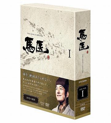 馬医 DVD-BOX I[DVD] DVD-BOX/ 馬医 I[DVD] TVドラマ, ギフトなごみや:427805e0 --- sunward.msk.ru