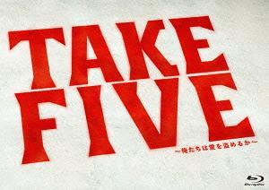 【内祝い】 TAKE FIVE~俺たちは愛を盗めるか~ Blu-ray Blu-ray BOX TAKE [Blu-ray]/ [Blu-ray] TVドラマ, ブリッジフォースマイル:d3a1339a --- canoncity.azurewebsites.net