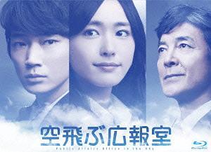 空飛ぶ広報室 [Blu-ray] / TVドラマ