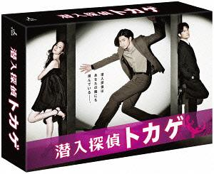潜入探偵トカゲ DVD-BOX[DVD] / TVドラマ