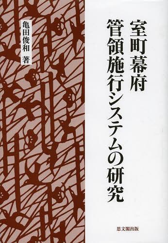 室町幕府管領施行システムの研究 (単行本・ムック) / 亀田俊和/著