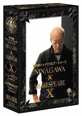 彩の国シェイクスピア・シリーズ NINAGAWA×SHAKESPEARE DVD-BOX X (「シンベリン」/「トロイラスとクレシダ」)[DVD] / 舞台