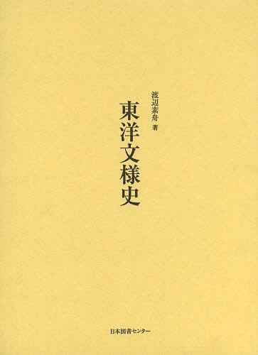 東洋文様史 復刻[本/雑誌] (単行本・ムック) / 渡辺素舟/著