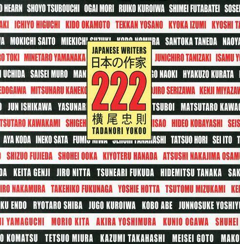 日本の作家222[本/雑誌] (単行本・ムック) / 横尾忠則/著