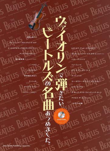 【メール便利用不可】 ヴァイオリンで弾きたいビートルズの名曲あつめました。[本/雑誌] (楽譜・教本) / ソニー・ミュージックパブリッシング