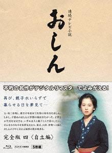 連続テレビ小説 おしん 完全版 四 自立編 [デジタルリマスター][Blu-ray] / TVドラマ