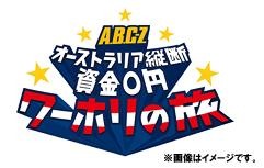 J's Journey A.B.C-Z オーストラリア縦断 資金0円 ワーホリの旅 Blu-ray BOX -ディレクターズカット・エディション- [Blu-ray] / A.B.C-Z
