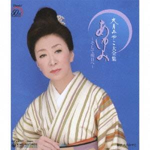 大月みやこ50周年記念シングル大全集[CD] / 大月みやこ