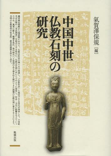 中国中世仏教石刻の研究[本/雑誌] (単行本・ムック) / 氣賀澤保規/編