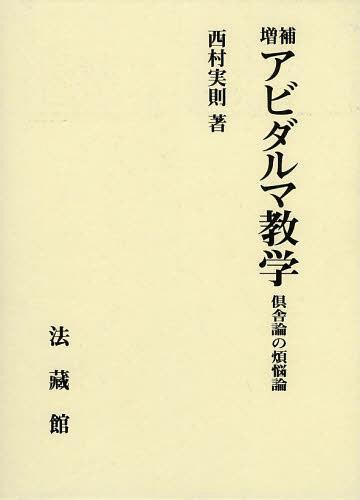 アビダルマ教学 倶舎論の煩悩論[本/雑誌] (単行本・ムック) / 西村実則/著