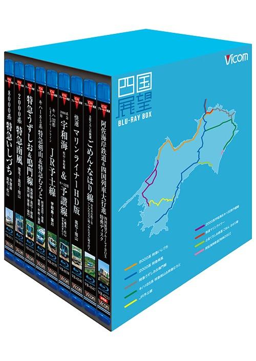 ビコム ブルーレイ展望 完全版 四国展望 ブルーレイBOX[Blu-ray] / 鉄道