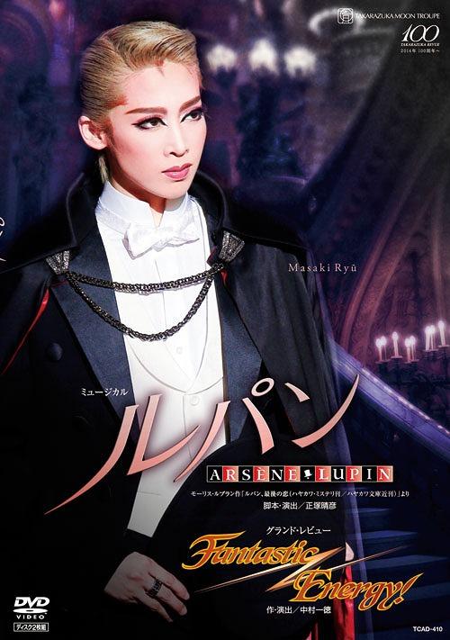月組 宝塚大劇場公演DVD ミュージカル 『ルパン -ARSENE LUPIN-』/グランド・レビュー『Fantastic Energy!』[DVD] / 宝塚歌劇団