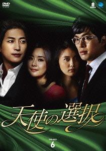 天使の選択 DVD-BOX 6[DVD] / TVドラマ