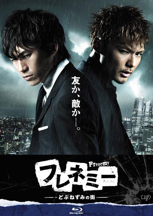 フレネミー -どぶねずみの街- BD-BOX [通常盤][Blu-ray] / TVドラマ