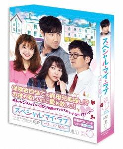 スペシャル・マイ・ラブ ~怪しい!? 関係~ DVD-BOX I[DVD] / TVドラマ