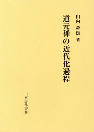 道元禅の近代化過程[本/雑誌] (単行本・ムック) / 山内舜雄/著