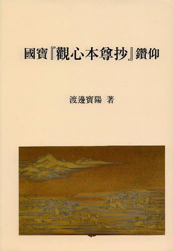 國寶『觀心本尊抄』鑽仰[本/雑誌] (単行本・ムック) / 渡邊寶陽/著