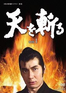 天を斬る DVD-BOX 1[DVD] / TVドラマ