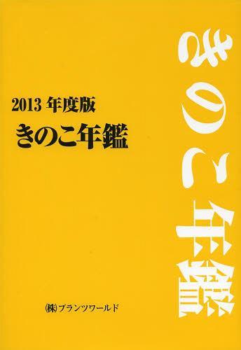 きのこ年鑑 2013年度版[本/雑誌] (単行本・ムック) / 特産情報きのこ年鑑編集部