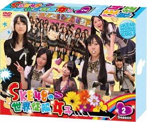 SKE48の世界征服女子 Season2 SKE48 DVD-BOX Season2 [初回限定豪華版][DVD]/ DVD-BOX SKE48, 市来町:c53cebc4 --- data.gd.no
