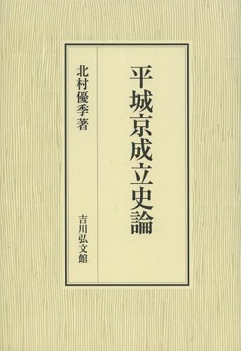 平城京成立史論[本/雑誌] (単行本・ムック) / 北村優季/著