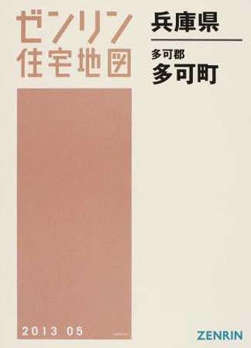 兵庫県 多可郡 多可町 (ゼンリン住宅地図)[本/雑誌] (単行本・ムック) / ゼンリン
