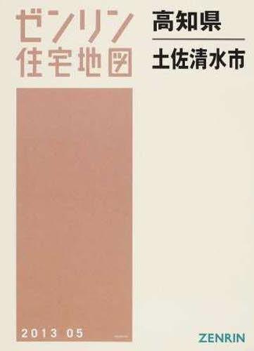 高知県 土佐清水市 (ゼンリン住宅地図)[本/雑誌] (単行本・ムック) / ゼンリン
