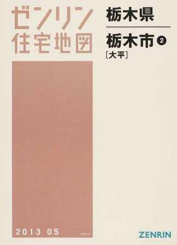 栃木県 栃木市  2 大平 (ゼンリン住宅地図)[本/雑誌] (単行本・ムック) / ゼンリン