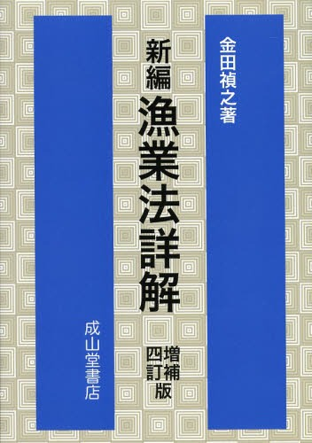 新編漁業法詳解[本/雑誌] (単行本・ムック) / 金田禎之/著