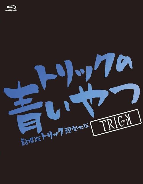 トリックの青いやつ -劇場版トリック超完全版 Blu-ray BOX-[Blu-ray] / 邦画