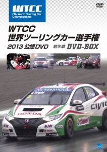 WTCC 世界ツーリングカー選手権 2013 公認DVD 前半戦 DVD-BOX[DVD] / モーター・スポーツ
