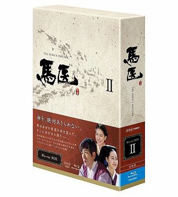 馬医 Blu-ray BOX Blu-ray II[Blu-ray] II[Blu-ray]// TVドラマ, 吉野郡:e8f177e4 --- vidaperpetua.com.br